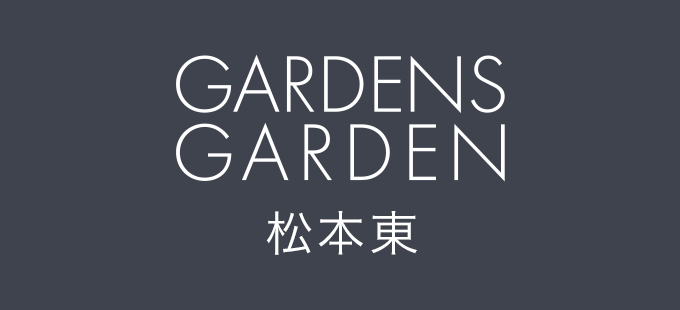 GARDENS GARDEN 松本東|松本市・塩尻市・安曇野市のおしゃれなデザインの外構やエクステリアを手がける会社